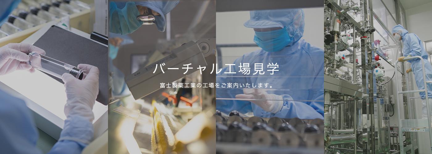 工業 富士 薬品 富士製薬工業(株)【4554】:チャート